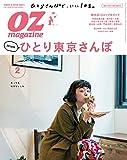 OZmagazine Petit 2018年 2月号 No.35 ひとり東京さんぽ (オズマガジンプチ)