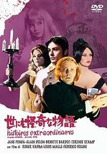 世にも怪奇な物語 [DVD]