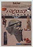 バビロニア―われらの文明の始まり (「知の再発見」双書)