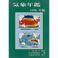 気象年鑑〈1998年版〉