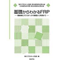 基礎からわかるFRP- 繊維強化プラスチックの基礎から実用まで -