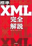 標準XML 完全解説