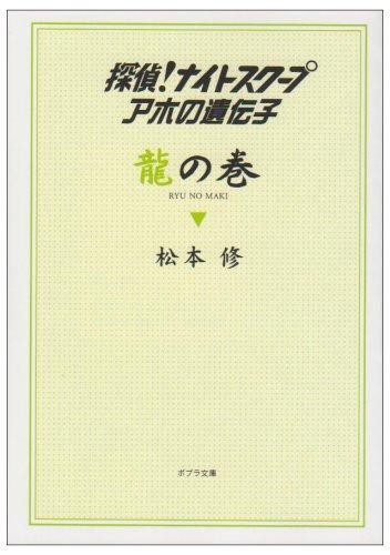 ([ま]2-1)龍の巻 探偵! ナイトスクープ アホの遺伝子 (ポプラ文庫)の詳細を見る