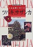 NHK趣味の園芸・人気品種と育て方 ツバキ、サザンカ (NHK趣味の園芸―人気品種と育て方)