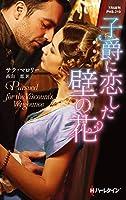 子爵に恋した壁の花 (ハーレクイン・ヒストリカル・スペシャル)
