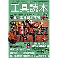 工具読本 Vol.7 (サクラムック)