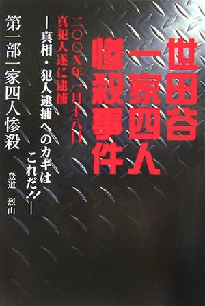 世田谷一家四人惨殺事件―二〇〇X年一月十八日真犯人遂に逮捕 真相・犯人逮捕へのカギはこれだ!!〈第1部〉一家四人惨殺