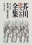 芥川龍之介全集〈第7巻〉秋山図・奇怪な再会