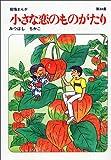 小さな恋のものがたり (第34集)