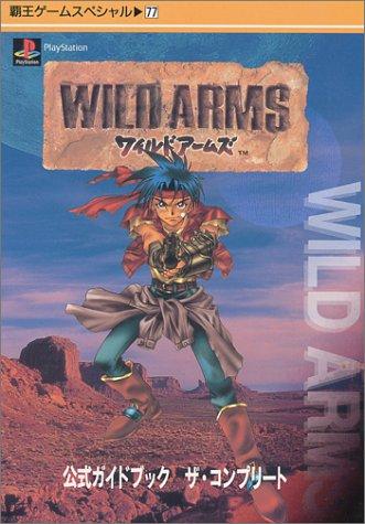 ワイルドアームズ公式ガイドブックザ・コンプリート―PlayStation (覇王ゲームスペシャル 77)の詳細を見る