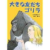 大きな友だちゴリラ (いのちいきいきシリーズ)