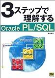 『3ステップで理解する Oracle PL/SQL』