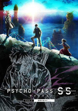 【映画パンフレット】PSYCHO-PASS サイコパス Sinners of the System Case.3「恩讐の彼方に__」