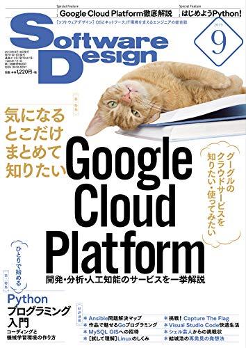 ソフトウェアデザイン 2019年9月号