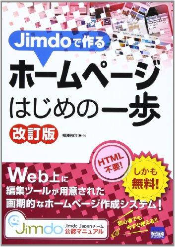Jimdoで作るホームページはじめの一歩の詳細を見る