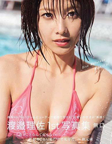 【Amazon.co.jp限定】 欅坂46 渡邉理佐 1st...