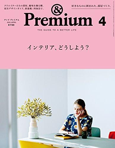 &Premium(アンド プレミアム) 2015年 04 月号の詳細を見る