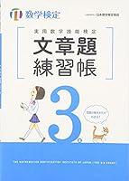 実用数学技能検定 文章題練習帳 数学検定3級