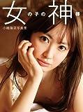 小嶋陽菜写真集『女の子の神様』 (タレント・映画写真集)