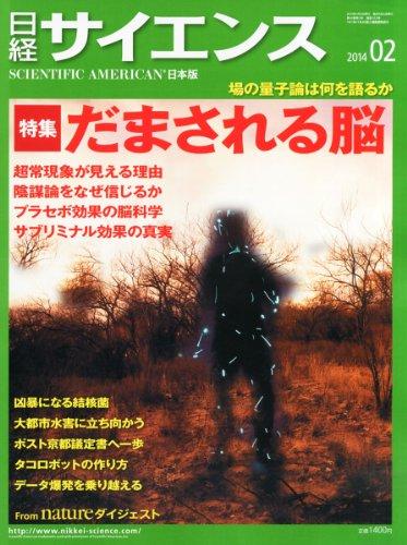 日経 サイエンス 2014年 02月号 [雑誌]の詳細を見る