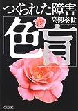つくられた障害「色盲」 (朝日文庫)