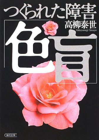つくられた障害「色盲」 (朝日文庫)の詳細を見る