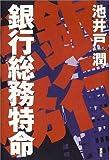 株価暴落 / 池井戸 潤 のシリーズ情報を見る
