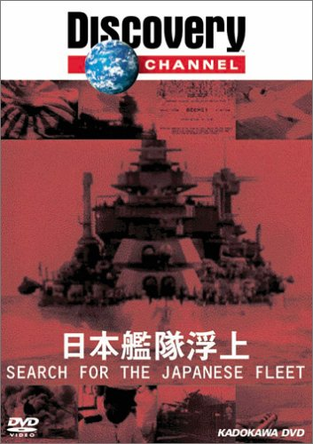 ディスカバリーチャンネル 日本艦隊浮上 [DVD]