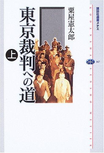 東京裁判への道(上) (講談社選書メチエ)の詳細を見る