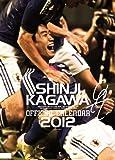 香川真司 [2012年 カレンダー]
