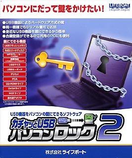 カチャッとUSBパソコンロック