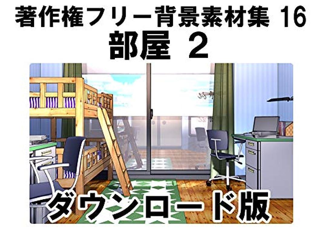 器具不要インタフェース著作権フリー背景素材集16「部屋2」|Win対応|ダウンロード版