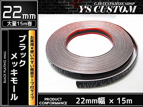 幅 22mm×15m ブラック メッキモール プロテクター 装飾/サイド バンパー モール メッキ