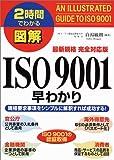 最新版 図解ISO9001早わかり (2時間でわかる)