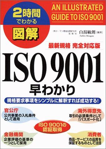 最新版 図解ISO9001早わかり (2時間でわかる)の詳細を見る