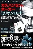 ガス・ハンセンのポーカーミリオンロード (カジノブックシリーズ)