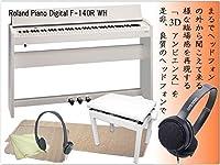 運送&組立設置サービス【高低椅子/ピアノマット付き】ローランド F-140R ホワイト「このクラスで最も音が良く、また楽しめる電子ピアノです」