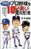プロ野球を10倍楽しく見る方法〈2003年版〉