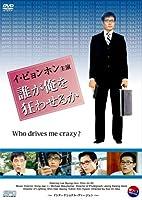 誰が俺を狂わせるか [DVD]