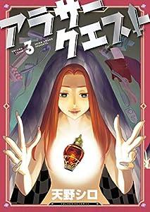 アラサークエスト(3) (ヤングキングコミックス)