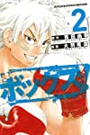ボックス!(2) (講談社コミックス)