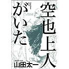 空也上人がいた 朝日新聞出版特別書き下ろし作品