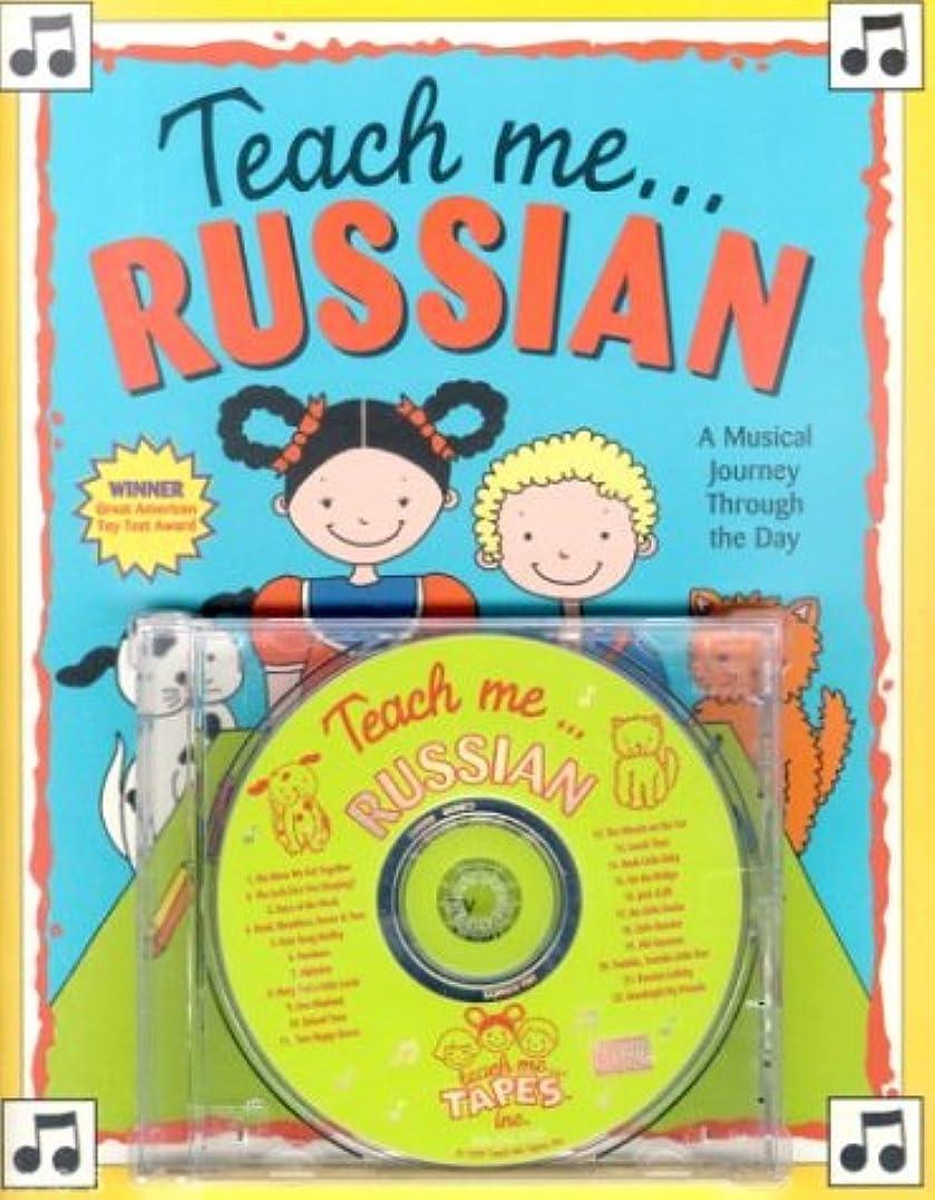 ランデブー絡み合い甲虫Teach Me Russian (Teach Me Tapes)