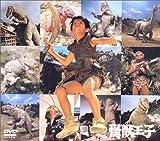 怪獣王子 DVD-BOX (完全予約限定生産盤)