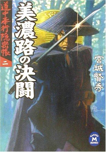 美濃路の決闘―道中奉行隠密帳〈2〉 (学研M文庫)