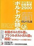 CDBポルトガル語会話フレーズブック (CD BOOK―Phrase book)
