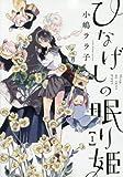 ひなげしの眠り姫 1 (BUNCH COMICS)