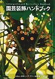 園芸装飾ハンドブック