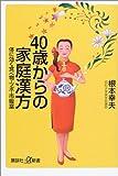 40歳からの家庭漢方―体に効く食べ物・ツボ・市販薬 (講談社プラスアルファ新書)