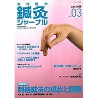東洋医学鍼灸ジャーナル 2008年 07月号 [雑誌]
